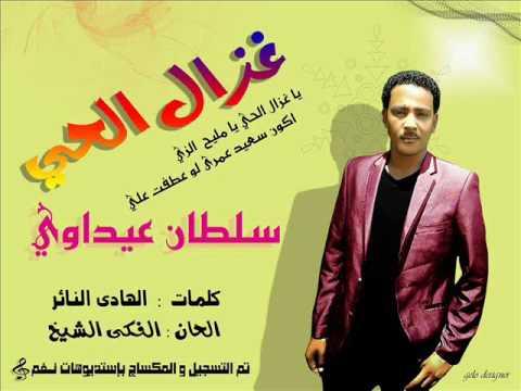 جديد النجم سلطان عيداوي  - غزال الحي thumbnail