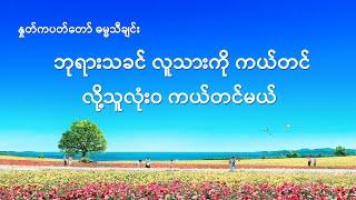 Myanmar Christian Song 2019 (ဘုရားသခင် လူသားကို ကယ်တင် လို့သူလုံး၀ ကယ်တင်မယ်) Lyrics