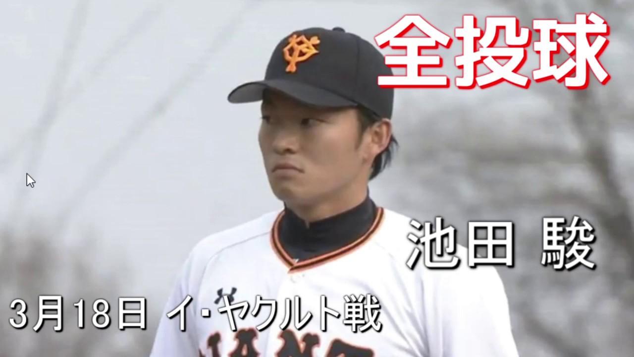 2017年3月18日 巨人 池田 駿 全...