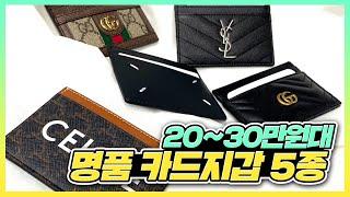 20만원대 명품 카드지갑 추천 ! (마르지엘라, 셀린느…