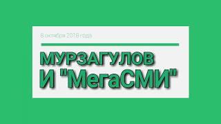 'Мурзагулов и 'МегаСМИ'. Фрагмент 'Персонально Ваш' от 8.11.18