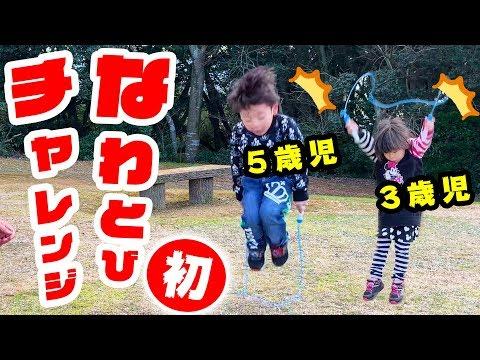 【感動】はじめての縄跳びチャレンジ!5歳児と3歳児の挑戦で奇跡が…!【来年小学生】