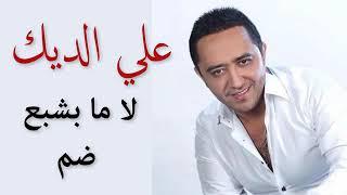 اجمل اغنية علي ديك/مابشبع ضم/😘😘😘