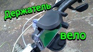 Как сделать велосипедный держатель для телефона(Как сделать велосипедный держатель для телефона Моя страница ВК: http://vk.com/id171167375 Группа ВК ( вступаем все..., 2014-05-16T18:35:15.000Z)