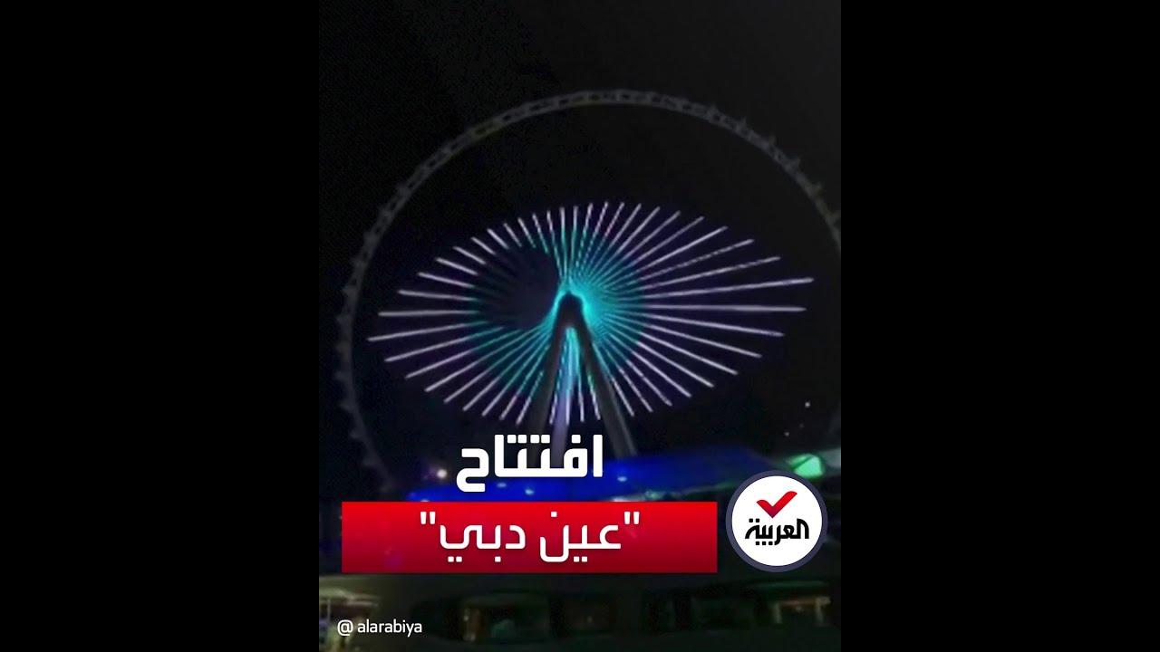 مشاهد من افتتاح -عين دبي- أمام الجمهور التي تعد أعلى وأضخم عجلة مشاهدة في العالم  - نشر قبل 4 ساعة