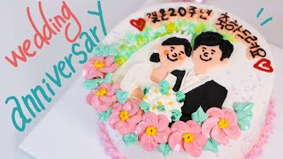 결혼기념일 케이크신랑,신부 그림그리는거 구경하세요 | …