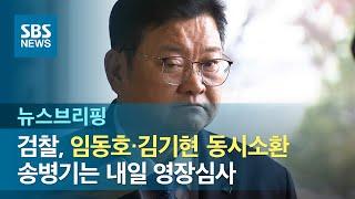 검찰, 임동호·김기현 동시소환…송병기는 내일 영장심사 / SBS / 주영진의 뉴스브리핑
