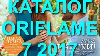 ORIFLAME КАТАЛОГ 7 2017 СМОТРЕТЬ ЖИВОЙ КАТАЛОГ 7 ОНЛАЙН ПАРАД ПОМАД СВЕЖИЙ КАТАЛОГ РОССИЯ ОРИФЛЕЙМ