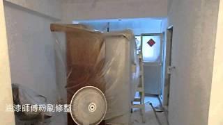 裝修師傅作品集-飯廳裝修前跟飯廳裝修後