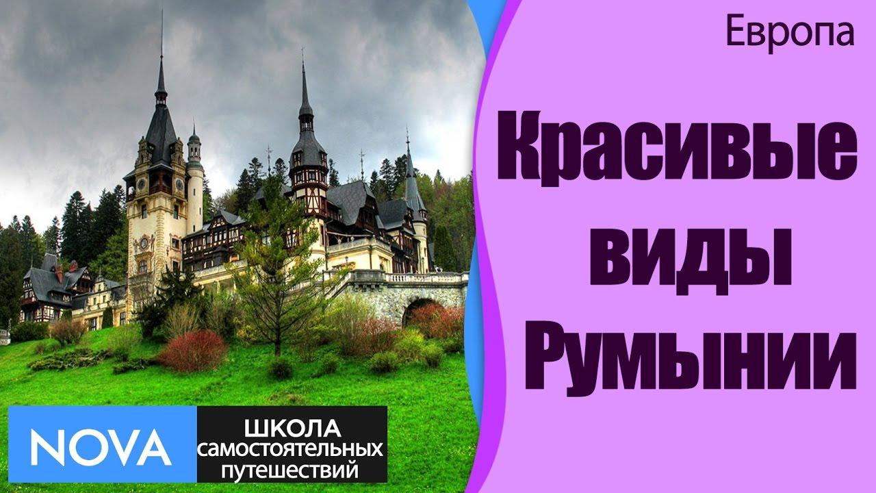 ✈ Достопримечательности Румынии. Слайд-шоу по красивым достопримечательностям Румынии. #Румынияфото.