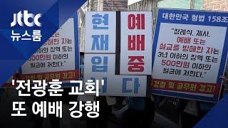 """사랑제일교회 또 예배 강행…서울시 """"추가 고발"""" 검토 / JTBC 뉴스룸"""