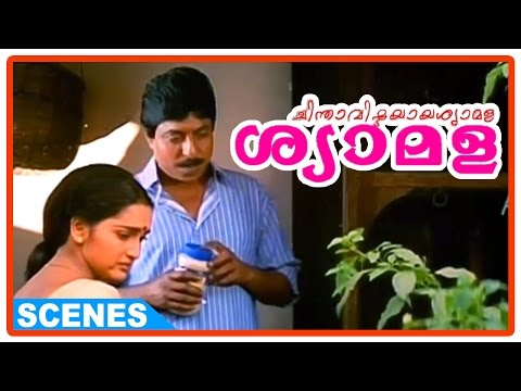 Chinthavishtayaya Shyamala Malayalam Movie - Sreenivasan tries to butter up Sangita