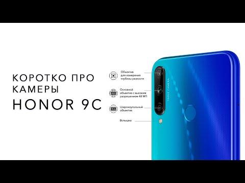 Коротко про камеры | Honor 9c (ч.3)