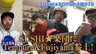 SUSHI★楽団にTempura&Fujiyama参戦でパプリカを演奏ww【SUSHI★BOYSの企画 #79】