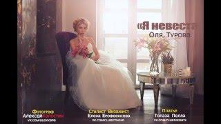 """Я """"Невеста"""" Оля Турова / Бекстейдж"""