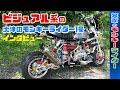 ビジュアル系のフルカスタムモンキー88cc【大津のモンキーライダー】バイク動画