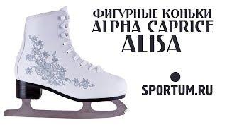 Фигурные коньки ALPHA CAPRICE ALISA