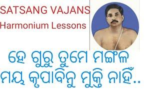 He Guru Tume mangalamaya Harmonium lesson easily || by Sanatan Dharm