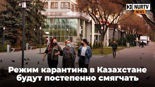 Режим карантина в Казахстане будут постепенно смягчать