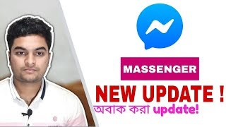 Facebook messenger latest update 2019 | messenger new update 2019 | source of science |