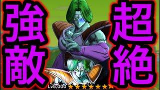 【共闘超級攻略】この世界最強のザーボンがまじで強い【ドラゴンボールレジェンズ】【DRAGONBALL LEGENDS】