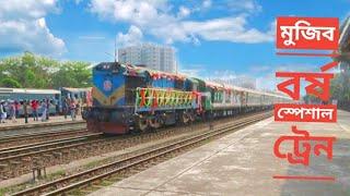 মুজিব বর্ষ  স্পেশাল ট্রেন || Mujib Year Special Train 2020 | Banalata express