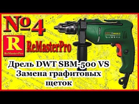 видео: Дрель dwt sbm-500 vs Замена графитовых щеток
