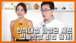 한식대첩 임성근 셰프의 만능맛짱 비법 공개!