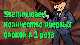 КАК УДВОИТЬ КОЛИЧЕСТВО ЯДЕРНЫХ БЛОКОВ Fallout 4