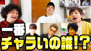 YouTuberチャラい男ランキング!!【決定版】
