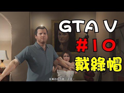 阿杰GAME實況 【GTA5 故事篇】俠盜獵車手5 #10 - 戴綠帽