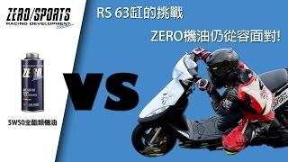 yamaha rs 63缸 賽道體驗 zero sports moto oil 5w50全酯類機油