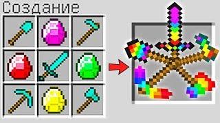 КАК СКРАФТИТЬ РАДУЖНЫЙ ИНСТРУМЕНТ В Майнкрафте! Minecraft Мультики Майнкрафт троллинг Нуб и Про