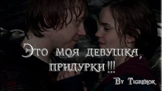 Это моя девушка, придурки!!! || Ron & Hermione || HP