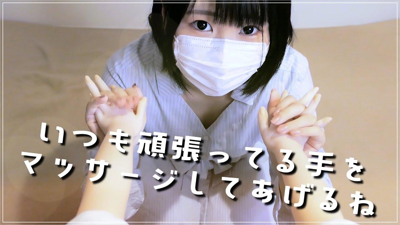 【ASMR】たっぷりクリームで最高に気持ちいいハンドマッサージ / A cream-filled hand massage that feels great!【音フェチ】