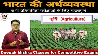 10. भारत में कृषि  || Agriculture in India   || For all competitive exam