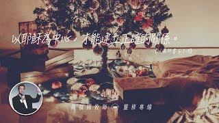 2019.12.29 活潑的生命 // 以弗所書六章1-9節 // 黃福國牧師 // 靈修專線