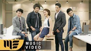 แค่คนที่แอบรัก - SEASON FIVE Feat.หนอยแน่ [Official MV]