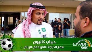 ديراب كانيون -  تجمع للدراجات النارية في الرياض