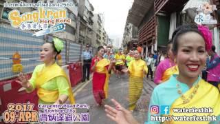 (parade002)   香港潑水節 2017 Songkran Hong Kong   สงกรานต์ในฮ่องกง