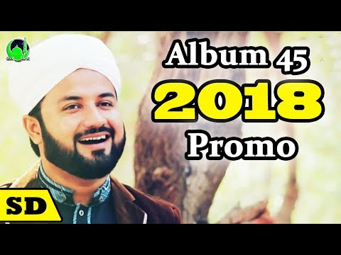 M Salman Khaskheli Hussaini | New Album 45 - 2018 | 12 Rabi Ul Awal Sindhi Naat 2018 Album | Promo
