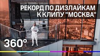 """Тимати и Гуф: рекорд по дизлайкам к клипу """"Москва"""""""