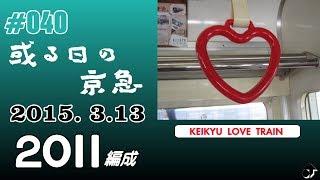 #040 [京急] 或る日の京急(11)~2011編成「KEIKYU LOVE TRAIN」@新逗子~ ― 2015. 3.13