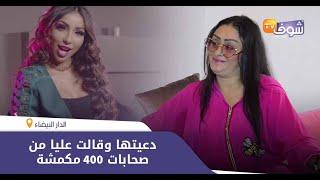 سميرة الداودي تقصف بطمة بعد اعتقال عائشة عياش بالإمارات: