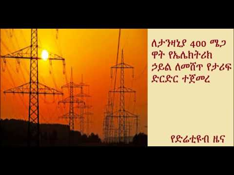 DireTube News - Ethiopia plans to sell 400 MW electricity to Tanzania