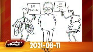 Paththaramenthuwa - (2021-08-11) | ITN Thumbnail