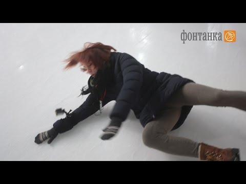 Как правильно падать на льду