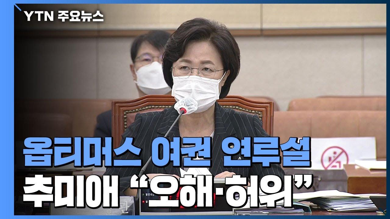 추미애 옵티머스 문건, 정계 인사 실명 없어...윤석열 수사팀 대폭 증원 / YTN - YouTube