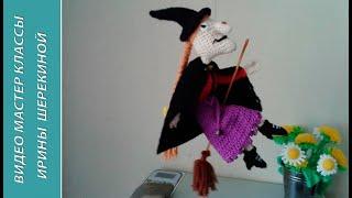 Відьма, 2 ч.. Witch, р. 2. Amigurumi. Crochet. Амігурумі. Іграшки гачком.