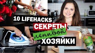 10 секретов ленивой хозяйки / ЛАЙФХАКИ для чистого дома | Little Lily